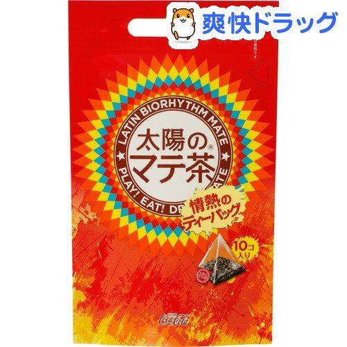 太陽のマテ茶 情熱のティーバッグ(2.3g*10パック*6袋入)[お茶 コカ・コーラ コカコーラ]