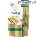 パンテーン エクストラボリューム コンディショナー 詰替え 超特大(880g)【PANTENE(パンテーン)】