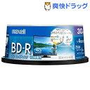 マクセル 録画用 BD-R 130分 30枚 ホワイト スピンドル(30枚入)【マクセル(maxell)】【送料無料】
