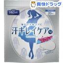 シルコット 汗キレイケアAg+ ホワイト(20枚入)【シルコット】