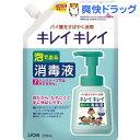 キレイキレイ 薬用泡で出る消毒液 つめかえ用(230mL)ライオン【キレイキレイ】