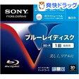 ソニー ブルーレイR4倍速1層 Vシリーズ(10枚入)【SONY(ソニー)】