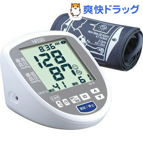 ニッセイ 上腕式 デジタル 血圧計 DS-S10(1台)【送料無料】
