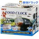 フードクロック FC-002(1コ入)【送料無料】