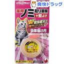 ドギーマン 薬用ノミ取り首輪+蚊よけ 猫用 効果6ヵ月(
