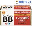 【第3類医薬品】チョコラBBプラス(60錠)【チョコラ】[ビタミン剤]