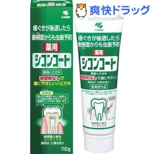 シコンコート 歯磨き粉