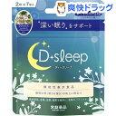 D sleep(ディースリープ)(14粒)