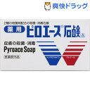 ピロエース石鹸(70g)[石けん]