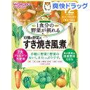 和光堂 グーグーキッチン 10種の野菜のすき焼風煮 12ヵ月〜(100g)【グーグーキッチン】