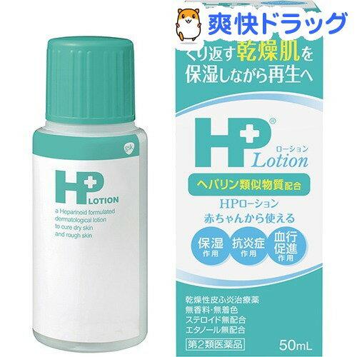 【第2類医薬品】HPローション(50mL)