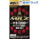 MR.Z(126粒)[サプリ サプリメント]【送料無料】