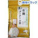五十嵐美幸シェフの有機プーアール茶(1.2g*8包)