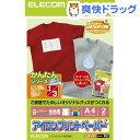 エレコム アイロンプリントペーパー 白・カラー用 EJP-CP1(1パック)【エレコム(ELECOM)】
