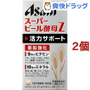 スーパービール酵母Z(660粒入*2コセット)【スーパービー...