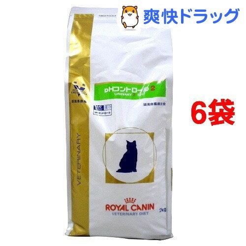 ロイヤルカナン 猫用 pHコントロール2 ドライ(2kg*6コセット)【ロイヤルカナン(ROYAL CANIN)】【送料無料】