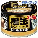 黒缶 まぐろミックス ささみ入り まぐろとかつお(160g*24コセット)【黒缶シリーズ】【送料無料】
