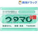 ウタマロ 洗濯用石けん(133g*3コセット)【ウタマロ】