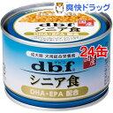 デビフ 国産 シニア食 DHA・EPA配合(150g*24コセット)【デビフ(d.b.f)】【送料無料】