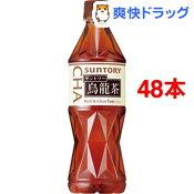 サントリー ウーロン茶(525mL*48本セット)【サントリー ウーロン茶(SUNTORY)】【送料無料】