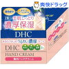 DHC 薬用ハンドクリーム SSL(120g)