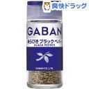 ギャバン あらびきブラックペパー(21g)【ギャバン(GABAN)】