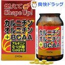 ユウキ製薬 カルニチン・オルニチン+BCAA(240粒)【ユ