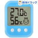 ドリテック デジタル温湿度計 オプシスプラス ブルー O-251BL(1セット)【ドリテック(dretec)】