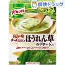 クノール カップスープ とろ~りチーズ仕立てのほうれん草のポタージュ(3袋入)【クノール】