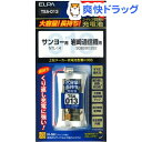 大容量長持ち充電池 TSA-013(1コ)【エルパ(ELPA)】