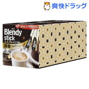 ブレンディ スティック エスプレッソ・オレ微糖(8.5g*90本入)【ブレンディ(Blendy)】