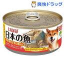 日本の魚 さば・まぐろ・かつお入り(170g)