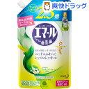 エマール リフレッシュグリーンの香り つめかえ用(920mL)【エマール】