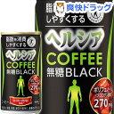ヘルシアコーヒー 無糖ブラック カラーケース(185g*30本入)【ヘルシア】【送料無料】