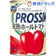 プロッシモ 完熟ホールトマト缶(400g)【プロッシモ(PROSSIMO)】[缶詰]