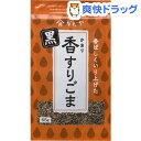 かどや 香すりごま 黒(55g)