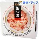 K&K 缶つまプレミアム 紅ズワイガニ ほぐし肉 酒蒸し(75g)【K&K 缶つま】