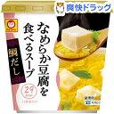 マルちゃん なめらか豆腐を食べるスープ 鯛だし(1コ入)【マルちゃん】