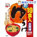 生みそタイプみそ汁 ゆうげ 徳用(10食入)