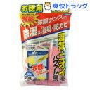 激乾 洋服タンス(200g*2コ入)【激乾】[除湿剤 湿気取り カビ]