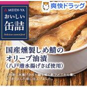 おいしい缶詰 国産燻製しめ鯖のオリーブ油漬(70g)【おいしい缶詰】