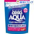 ザバス アクアホエイプロテイン100 アセロラ風味 約90食分(1.89kg)【ザバス(SAVAS)】【送料無料】