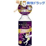 【在庫限り】香りとデオドラントのソフラン アロマリッチ 香りのミスト JU ディズニー(200mL) ライオン【ソフラン】