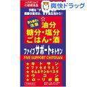 ファイブ サポート キトサン(160粒入)[サプリ サプリメント キチンキトサン]