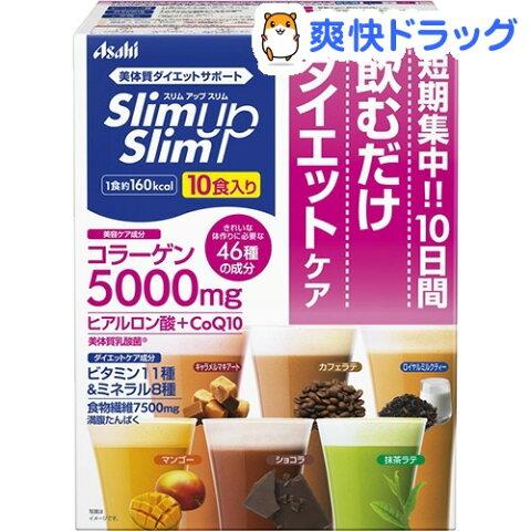 スリムアップスリム シェイク(10食入)【スリムアップスリム】