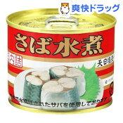 キョクヨー さば水煮(190g)