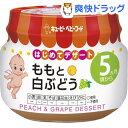 キユーピーベビーフード ももと白ぶどう 5か月頃から(70g)【キューピーベビーフード】[おかず類]
