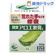 【第3類医薬品】小林製薬 「間宮」アロエ軟膏(50g)【「間宮」アロエ軟膏】