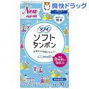 ソフィソフトタンポン レギュラー(10コ入)【ソフィ】[生理用品]
