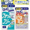 【在庫限り】DHC フォースコリー 20日分 マルチビタミン20日分付き(80粒*2コセット)【DHC】【送料無料】